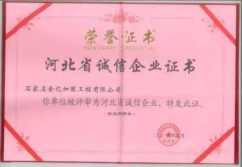 2018年河北省诚信企业